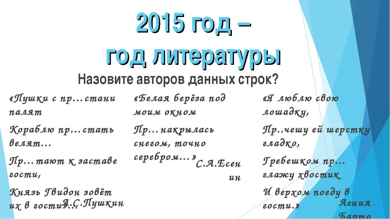 2015 год – год литературы «Пушки с пр…стани палят Кораблю пр…стать велят… Пр…...