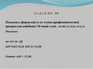 З А Д А Н И Е №5. Позьзуясь формулой n-го члена арифметической прогрессии на