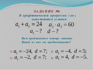 З А Д А Н И Е №6. В арифметической прогрессии ( ап ) выполняются условия: Ва