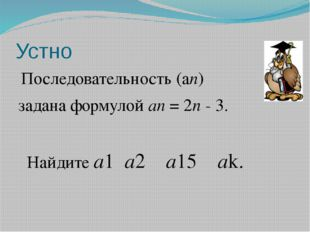 Устно Последовательность (аn) задана формулой аn = 2n - 3. Найдите a1 а2 а15