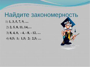 Найдите закономерность 1) 1, 3, 5, 7, 9, … 2) 2, 5, 8, 11, 14,… 3) 8, 4, 0, -
