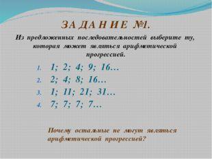 З А Д А Н И Е №1. Из предложенных последовательностей выберите ту, которая мо