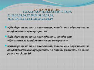 1,2,3,4,6,7,8,9,11,12,13,14,16,17,18,19, 21,22,23,24,26,27,28,29,31,32,33,34