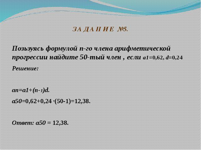 З А Д А Н И Е №5. Позьзуясь формулой n-го члена арифметической прогрессии на...