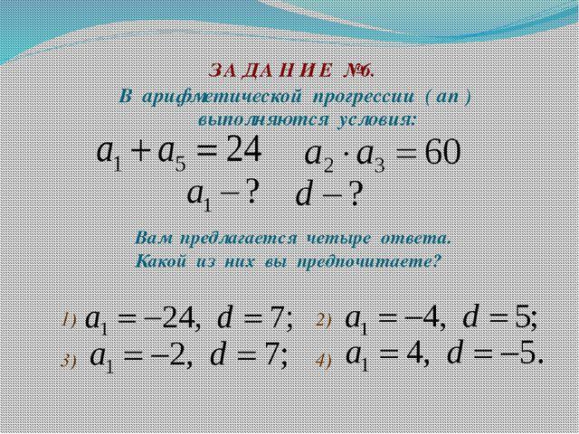 З А Д А Н И Е №6. В арифметической прогрессии ( ап ) выполняются условия: Ва...