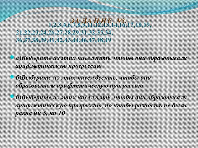 1,2,3,4,6,7,8,9,11,12,13,14,16,17,18,19, 21,22,23,24,26,27,28,29,31,32,33,34...