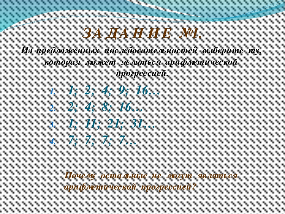 З А Д А Н И Е №1. Из предложенных последовательностей выберите ту, которая мо...