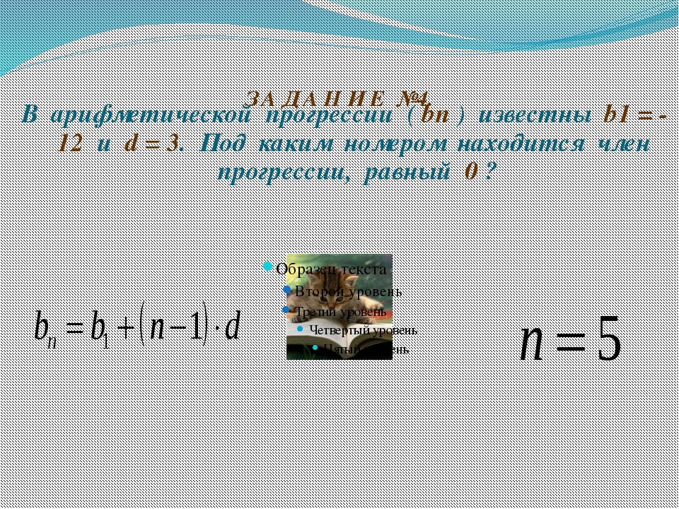 З А Д А Н И Е №4. В арифметической прогрессии ( bп ) известны b1 = - 12 и d...
