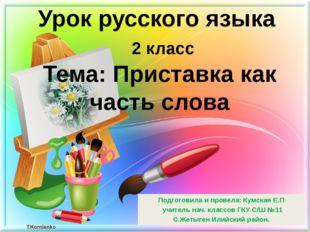 Урок русского языка 2 класс Тема: Приставка как часть слова Подготовила и про