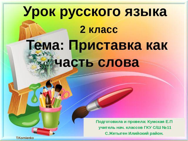 Урок русского языка 2 класс Тема: Приставка как часть слова Подготовила и про...