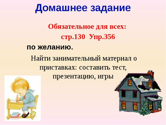Домашнее задание Обязательное для всех: стр.130 Упр.356 по желанию. Найти зан...