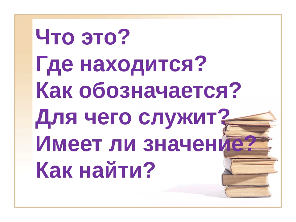 Что это? Где находится? Как обозначается? Для чего служит? Имеет ли значение?...