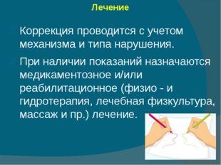 Лечение Коррекция проводится с учетом механизма и типа нарушения. При наличии