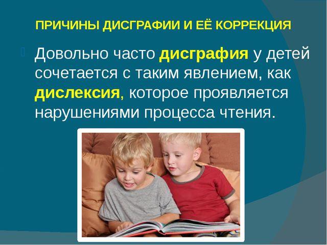ПРИЧИНЫ ДИСГРАФИИ И ЕЁ КОРРЕКЦИЯ Довольно часто дисграфия у детей сочетается...