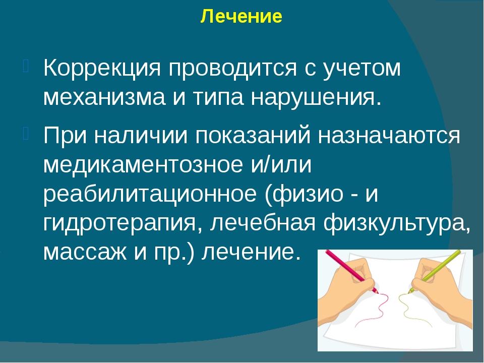 Лечение Коррекция проводится с учетом механизма и типа нарушения. При наличии...