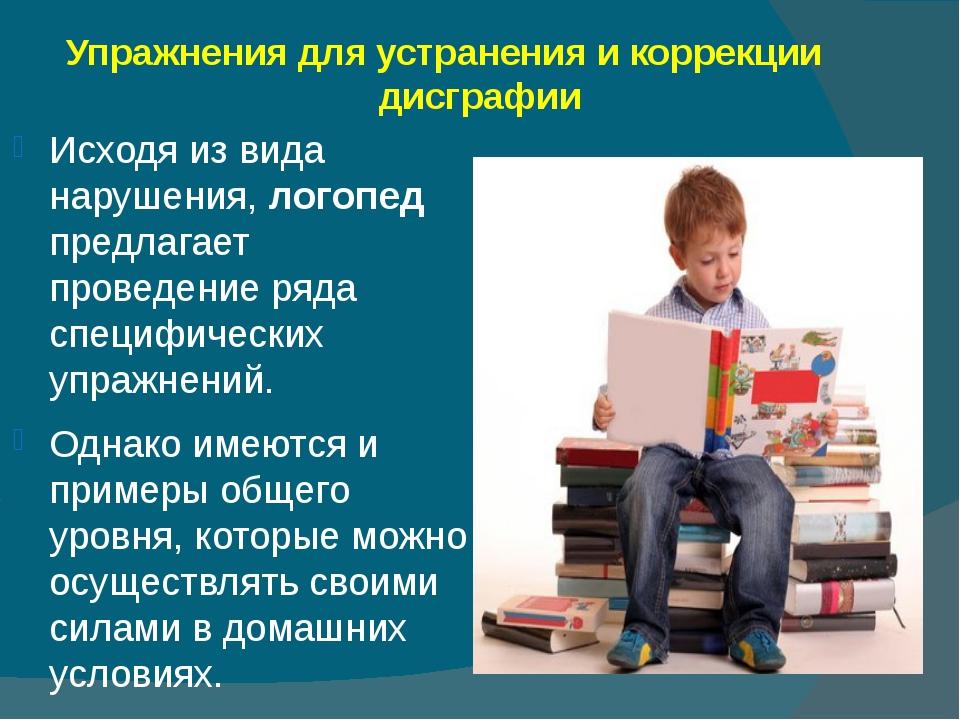 Упражнения для устранения и коррекции дисграфии Исходя из вида нарушения, лог...