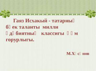 Гаяз Исхакый - татарның бөек таланты милли әдәбиятның классигы һәм горурлыгы