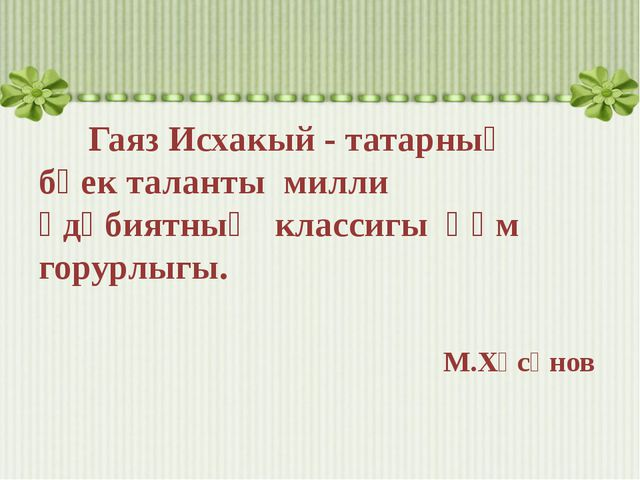 Гаяз Исхакый - татарның бөек таланты милли әдәбиятның классигы һәм горурлыгы...