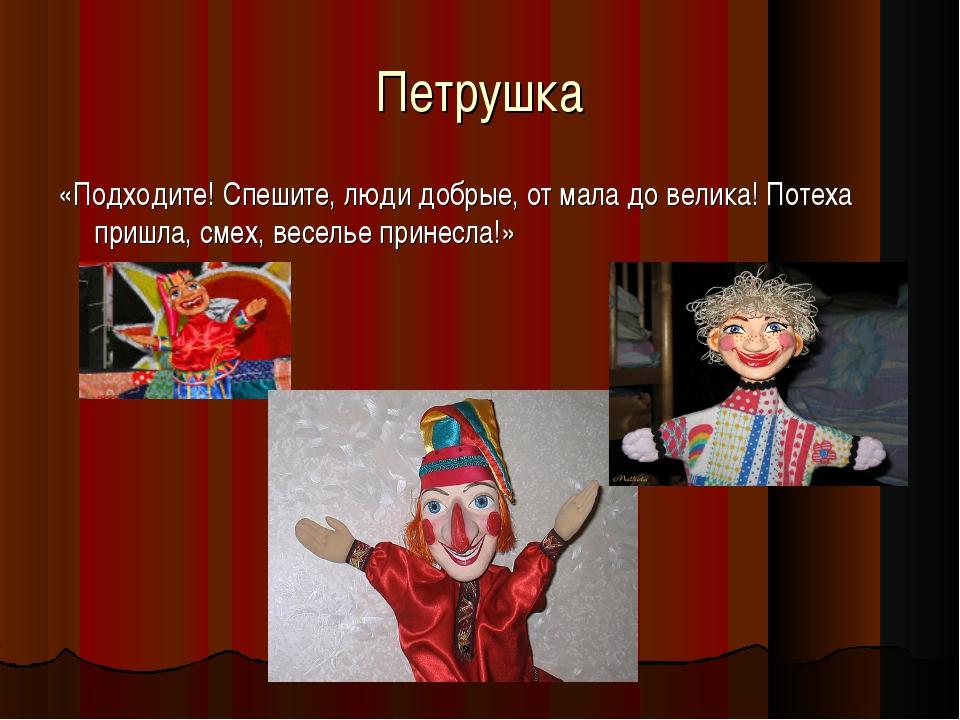 Театр кукол картинки для презентации, шоу