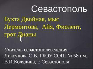 Севастополь Бухта Двойная, мыс Лермонтова, Айя, Фиолент, грот Дианы Учитель