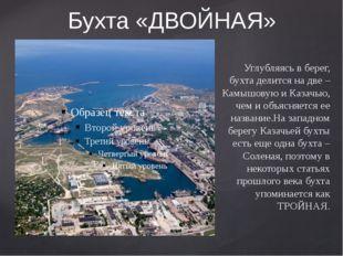 Углубляясь в берег, бухта делится на две – Камышовую и Казачью, чем и объясня