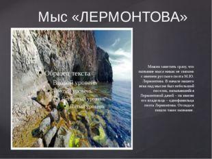 Можно заметить сразу, что название мыса никак не связано с именем русского по