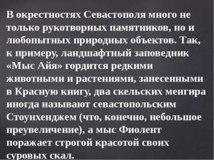 В окрестностях Севастополя много не только рукотворных памятников, но и любоп