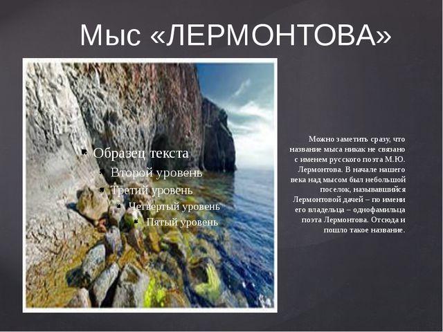Можно заметить сразу, что название мыса никак не связано с именем русского по...