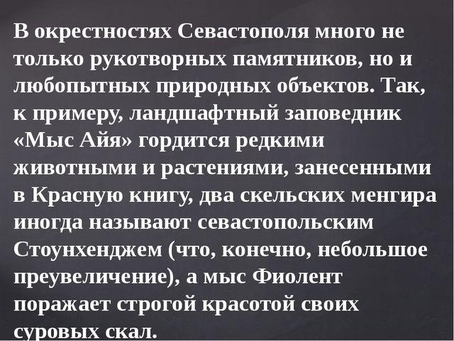 В окрестностях Севастополя много не только рукотворных памятников, но и любоп...