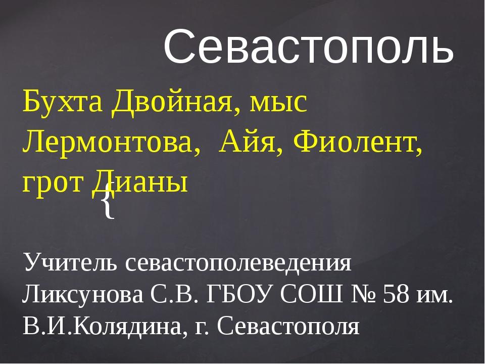 Севастополь Бухта Двойная, мыс Лермонтова, Айя, Фиолент, грот Дианы Учитель...