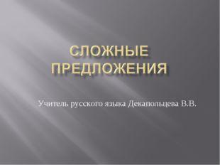Учитель русского языка Декапольцева В.В.