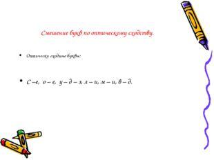 Смешение букв по оптическому сходству. Оптически сходные буквы: С –е, о – е,