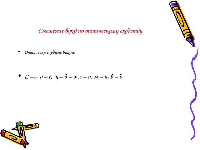 Смешение букв по оптическому сходству. Оптически сходные буквы: С –е, о – е,...