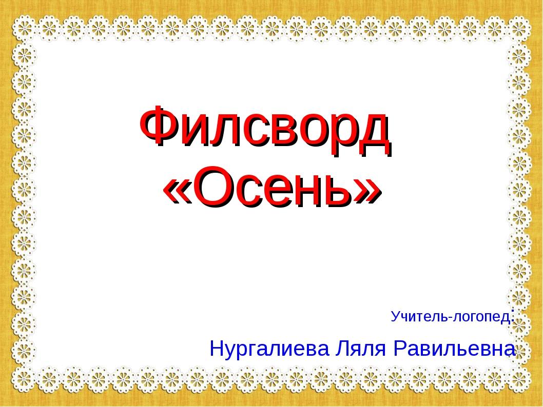 Филсворд «Осень» Учитель-логопед: Нургалиева Ляля Равильевна
