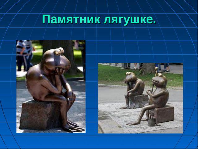 Памятник лягушке.