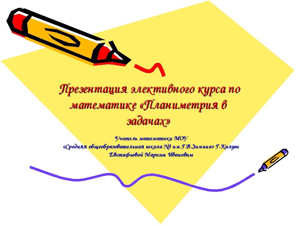 Презентация элективного курса по математике «Планиметрия в задачах» Учитель...