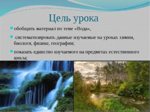 Цель урока обобщить материал по теме «Вода», систематизировать данные изучаем