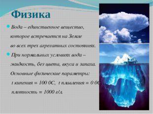 Физика Вода – единственное вещество, которое встречается на Земле во всех тре