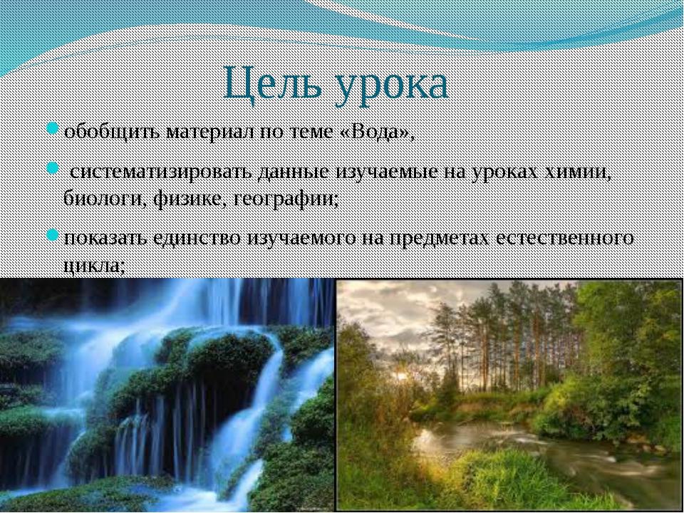 Цель урока обобщить материал по теме «Вода», систематизировать данные изучаем...