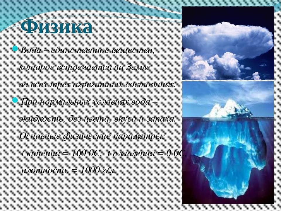 Физика Вода – единственное вещество, которое встречается на Земле во всех тре...