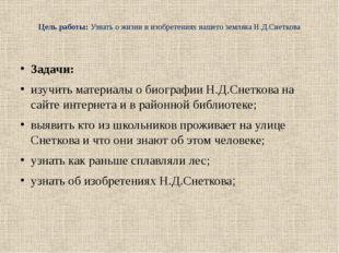 Цель работы: Узнать о жизни и изобретениях нашего земляка Н.Д.Снеткова Задачи