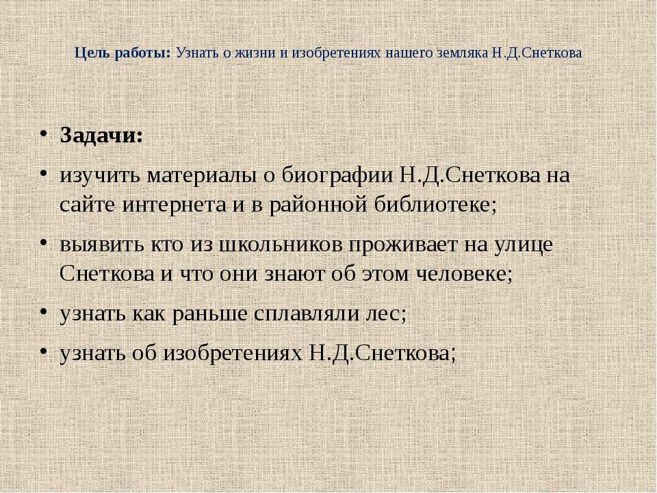 Цель работы: Узнать о жизни и изобретениях нашего земляка Н.Д.Снеткова Задачи...