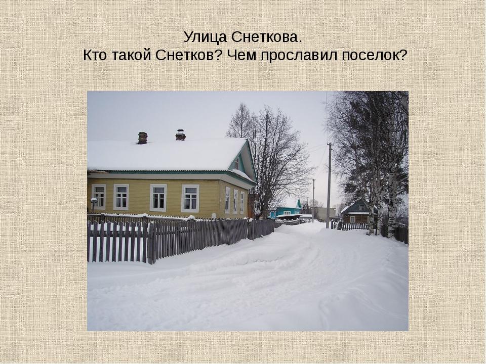 Улица Снеткова. Кто такой Снетков? Чем прославил поселок?