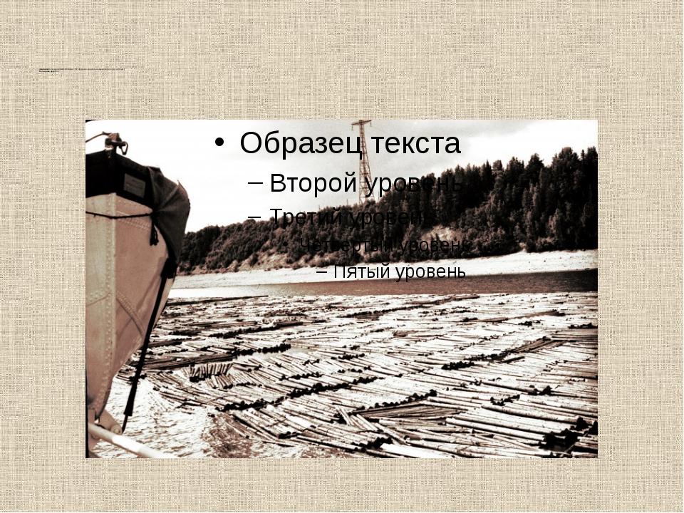 Аннотация: На Северной Двине ,Щепицыно . (В той деревне ,ниже Котласа формиро...