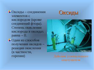 Оксиды Оксиды – соединения элементов с кислородом (кроме соединений фтора). С