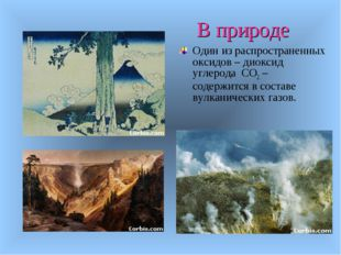 Один из распространенных оксидов – диоксид углерода CO2 – содержится в состав