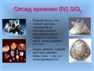Оксид кремния (IV) SiO2 Плиний считал, что горный хрусталь «рождается из небе