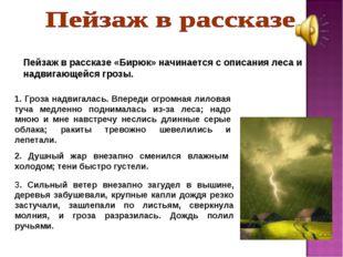 Пейзаж в рассказе «Бирюк» начинается с описания леса и надвигающейся грозы. 1