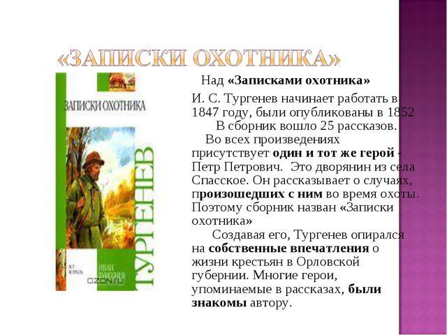 Над «Записками охотника» И. С. Тургенев начинает работать в 1847 году, были...