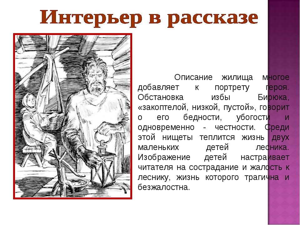 Описание жилища многое добавляет к портрету героя. Обстановка избы Бирюка, «...